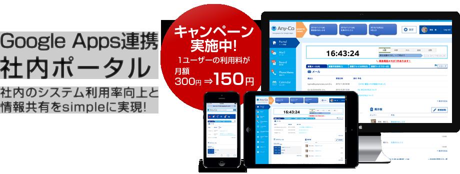 キャンペーン実施中! 1ユーザーの利用料が月額300円→150円に! Google Apps連携社内ポータル 社内のシステム利用率向上と情報共有をsimpleに実現!