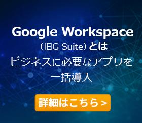 Google Workspace(旧G Suite)とは