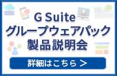 G Suiteグループウェアパック製品説明会