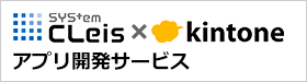 kintoneアプリ開発サービス
