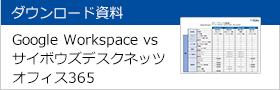 ダウンロード資料 グループウェア徹底比較! Google Workspace(旧G Suite) vs サイボウズデスクネッツオフィス365