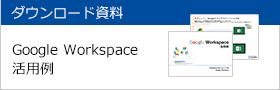 ダウンロード資料 Google Workspace(旧G Suite) を最大限活用したい! Google Workspace(旧G Suite) 活用例