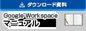 ダウンロード資料 Google Workspace(旧G Suite) マニュアル