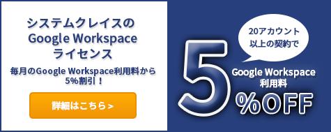 システムクレイスのGoogle Workspace(旧G Suite)ライセンス