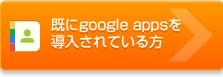 既にGoogle Appsを導入されている方