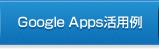 Google Apps活用・使い方例