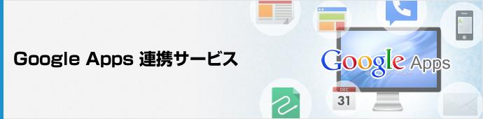 Google Apps 連携サービス