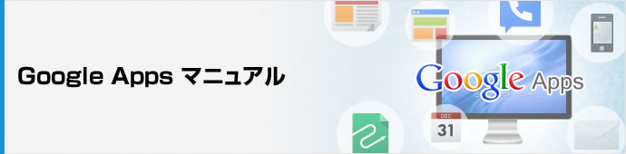 Google Apps マニュアル