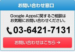 関するお問い合わせ窓口 Google Appsに関するご相談はお気軽にお問い合わせください。 03-6421-7131 お問い合わせはこちら