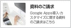 資料のご請求 Google Apps導入・カスタマイズに関する資料のご請求はこちら
