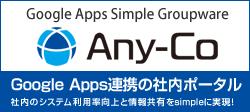 Any-Co Google Apps連携の社内ポータル