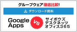 ダウンロード資料 グループウェア徹底比較! Google Apps vs サイボウズデスクネッツオフィス365