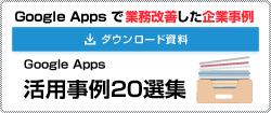 ダウンロード資料 Google Apps で業務改善をした企業事例 Google Apps 活用事例20選集