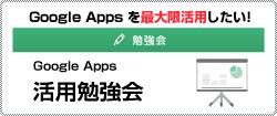 勉強会 Google Apps の活用方法を学びたい! Google Apps 活用勉強会