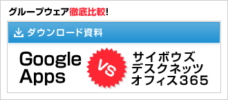 ダウンロード資料 グループウェア徹底比較!