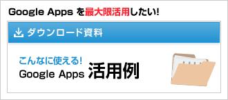 ダウンロード資料 Google Apps を最大限活用したい!