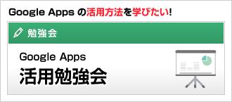 勉強会 Google Apps の活用方法を学びたい!