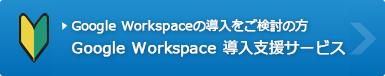 Google Workspace(旧G Suite)の導入をご検討の方 Google Workspace(旧G Suite)導入支援サービス
