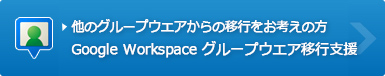 他のグループウェアからの移行をお考えの方 G Suite(Google Apps)グループウェア移行支援
