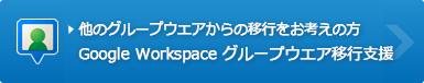他のグループウェアからの移行をお考えの方 Google Workspace(旧G Suite)グループウェア移行支援