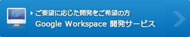 ご要望に応じた開発をご希望の方 Google Workspace(旧G Suite)開発サービス
