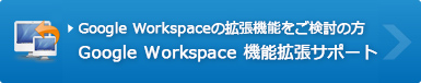 Google Workspace(旧G Suite)の機能拡張をご検討の方 Google Workspace(旧G Suite)機能拡張サポート