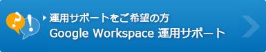 運用サポートをご希望の方 Google Workspace(旧G Suite)運用サポート