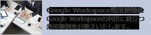 勉強会 Google Workspace(旧G Suite) の活用方法を学びたい! Google Workspace(旧G Suite) 活用勉強会