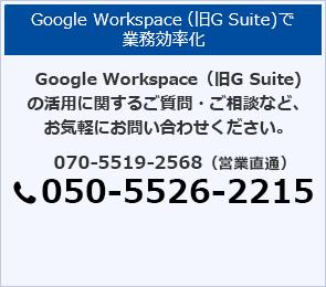 G Suite(Google Apps)で業務効率化 TEL:03-6421-7131