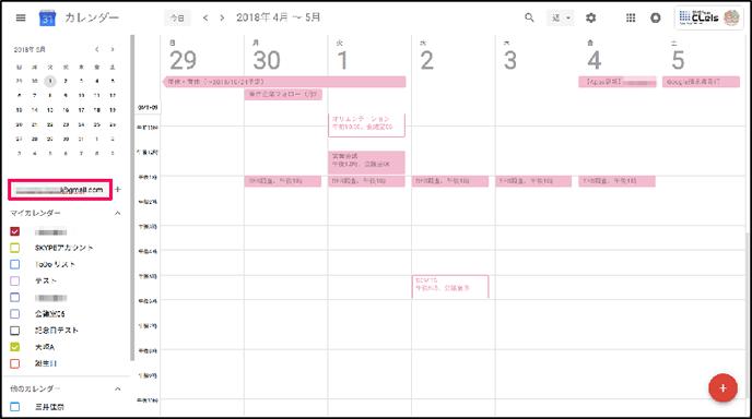 グーグル カレンダー 共有 できない