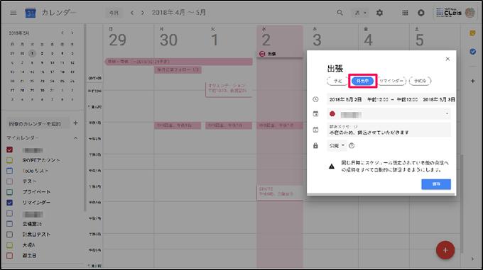 アイコン google カレンダー