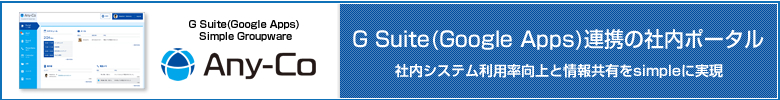 Any-Co G Suite(Google Apps)連携の社内ポータル