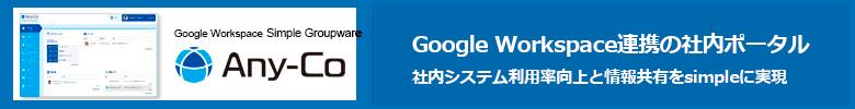Any-Co Google Workspace(旧G Suite)連携の社内ポータル