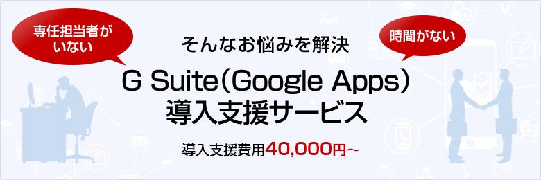 専任担当者がいない、時間がない そんなお悩みを解決 G Suite(Google Apps) 導入支援サービス