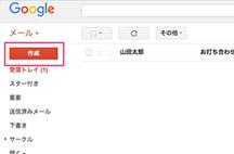 1.Gmailのメールの作成と送信