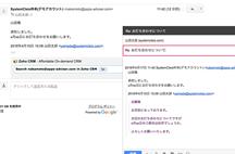 2.Gmailのメールの閲覧と返信