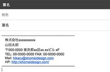 3.Gmailの署名の作成