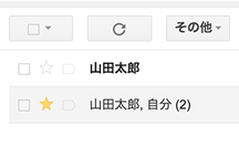 4.Gmailのラベル、スターによるメールの分類