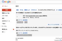 5.Gmailのフィルタとラベルを使用して受信メールを自動振り分けする