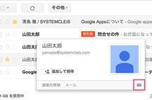 6.Gmailの検索機能
