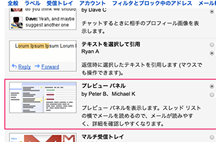 7.Gmailのデザイン変更
