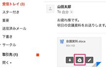 9.Gmailの添付ファイル