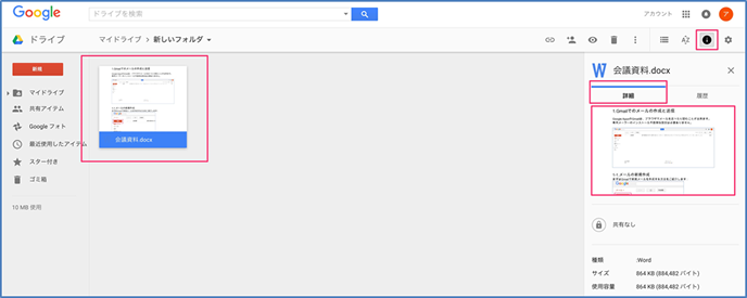ドライブ 使い方 グーグル
