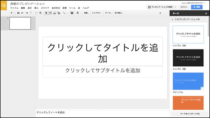 googleスライド googleドライブ g suite google apps マニュアル