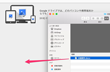 1.Googleドライブの基本的な使い方