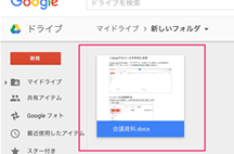 2.Googleドライブの基本的な使い方2