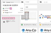 5.Googleドライブの基本的な使い方