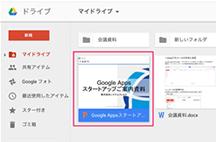 7.Googleドライブの便利な使い方
