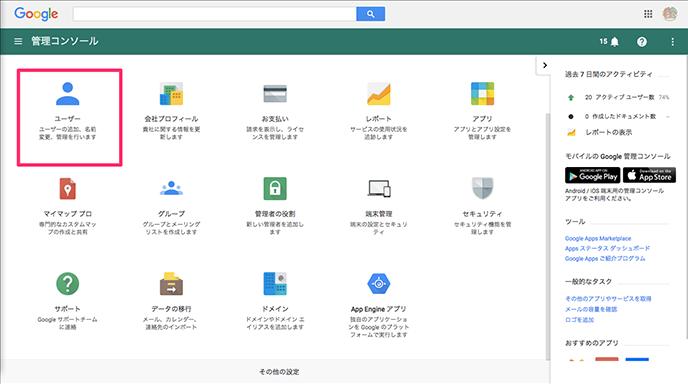 管理コンソールの使い方3 g suite google apps マニュアル システム
