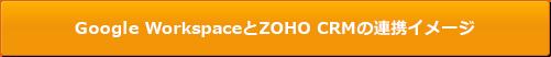 G Suite(Google Apps)とZOHO CRMの連携イメージ